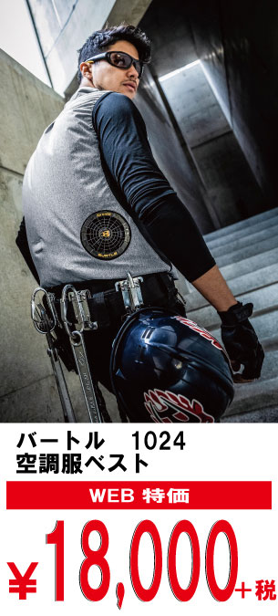 バートル1024