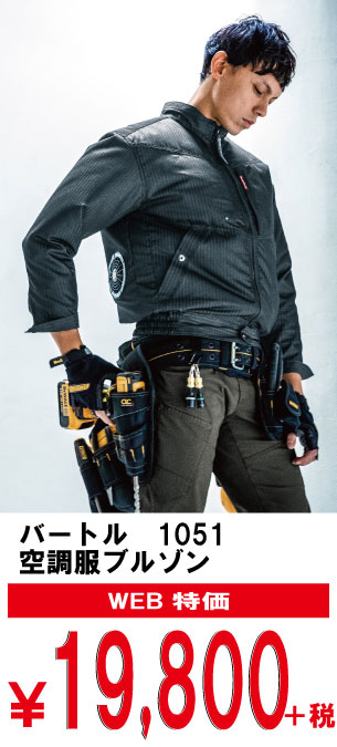 バートル1051