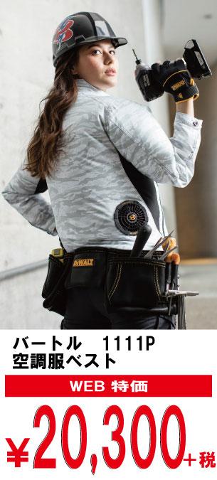 バートル1111P