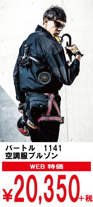 バートル1141