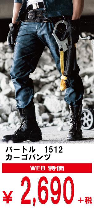 バートル1512