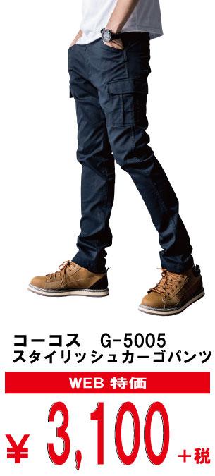 G5005