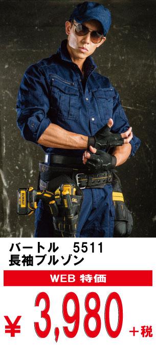 バートル5511